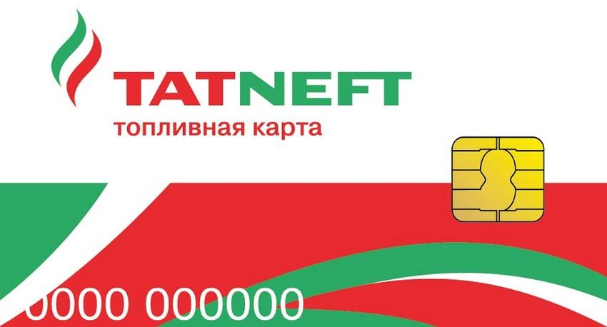 Личный кабинет для владельцев топливной карты Татнефть